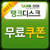 무료 다운로드 웹하드 탱크디스크 쿠폰 모음 앱