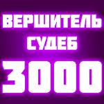 Вершитель судеб - 3000 Icon