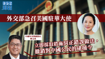 【孟晚舟被捕】外交部急召美國駐華大使 斥美方侵犯中國公民正當權益
