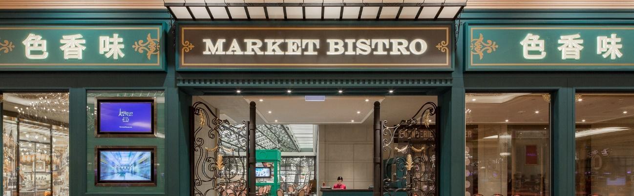 マーケットビストロ(Market Bistro)