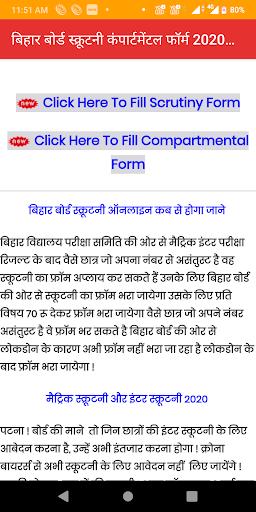 10th 12th Bihar Board (BSEB) MatricResult 2020 screenshot 4
