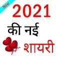 Happy New Year Shayari, Happy New Year wishes 2021 icon