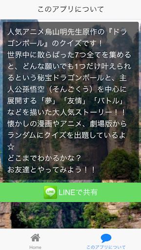 玩免費娛樂APP|下載神クイズⅡ forドラゴンボール app不用錢|硬是要APP
