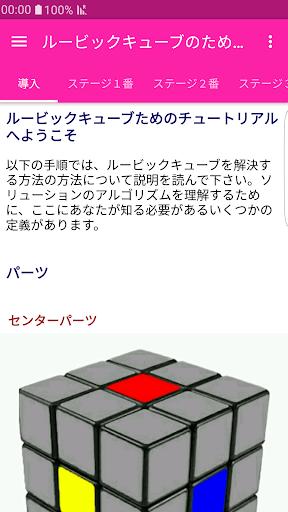ルービックキューブのためのチュートリアル