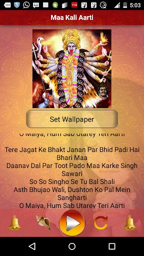 Maa Kali Aarti