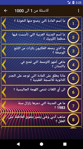 ثقف نفسك - معلومات عامة بدون نت - 6000 سؤال وجواب screenshot 3
