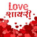 Modern Love Shayari icon