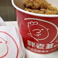 胖老爹美式炸雞(汐止樟樹店)