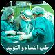 طب النساء و التوليد (app)
