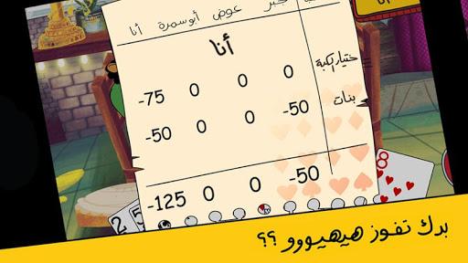 Trix 3ala Rasi  screenshots 5