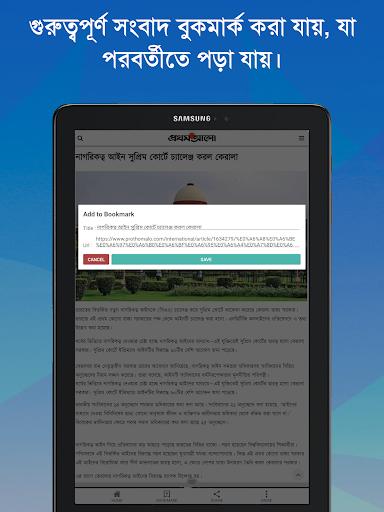 Bangla Newspapers - Bangla News App 0.0.3 screenshots 14