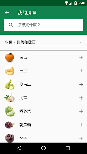 購物清單 - SoftList screenshot