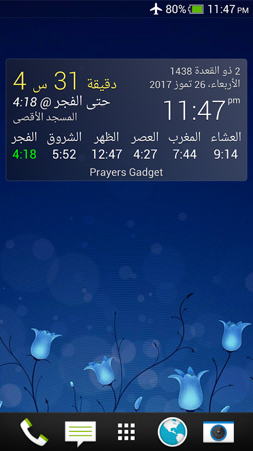 Prayers Gadget (Prayer Times)- screenshot