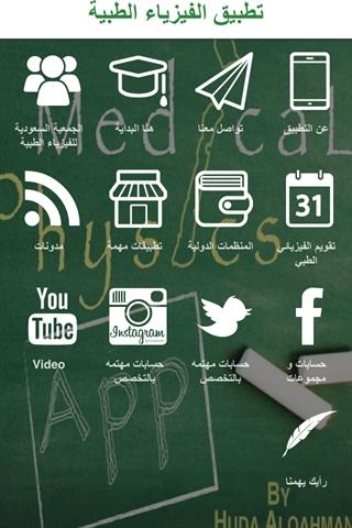 Medical Physics App
