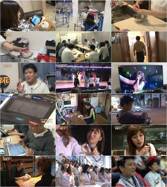 (TV-Variety)(720p) ザ・ノンフィクションAKB総選挙 今度こそ・・・。 160626