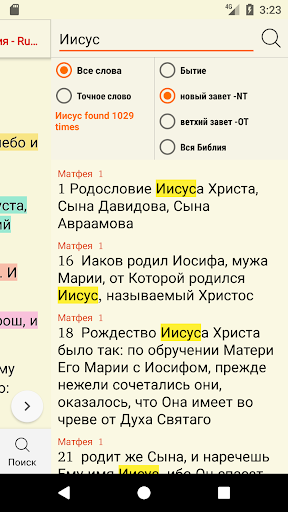 Russian Bible : u0411u0438u0431u043bu0438u044f  (Synodal) 1.0.1 screenshots 7