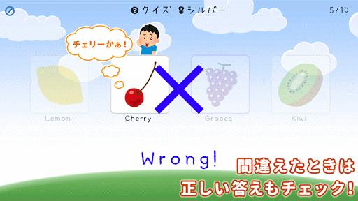 無料教育Appのこども向け英語リスニングゲーム What this? 体験版|記事Game