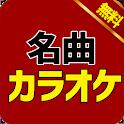 無料名曲カラオケ(歌です無料リスニング) icon