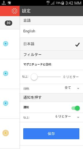 Earthquakes in Japan 2.1 PC u7528 5