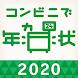 コンビニで年賀状2020 写真年賀はがき作成・コンビニ印刷ができる年賀状アプリ
