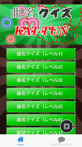 曲名クイズKAT-TUN編 ~歌い出しが学べる無料アプリ~