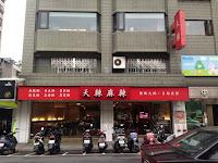 天辣麻辣火鍋店
