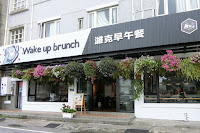 濰克早午餐_花蓮店 Wake up Brunch Restaurant - Hualien
