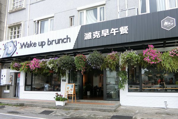 濰克早午餐_花蓮店 Wake up Brunch Restaurant - Hualien