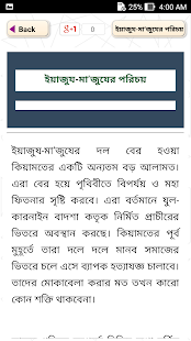 ইয়াজুজ মাজুজ - Yajuj Majuj Bangla - Yajooj Majooj - náhled