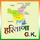 Harayana GK (app)