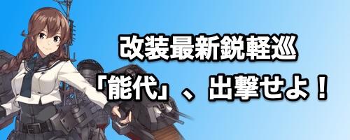 改装最新鋭軽巡「能代改二」、出撃せよ! バナー