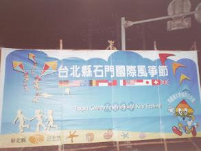 Photo: Festival Poster