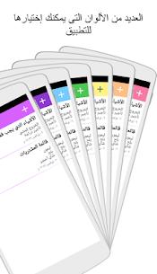 Keep My Notes – مفكرة ومذكرة 3