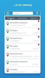 iCherga: Автомойки UA - náhled