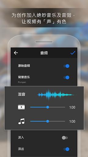 威力酷剪 - 视频剪辑 screenshot 7