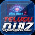 Bigg Boss 2 Quiz : Telugu, 2018, Free