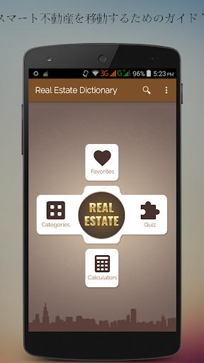不動産辞書アプリ