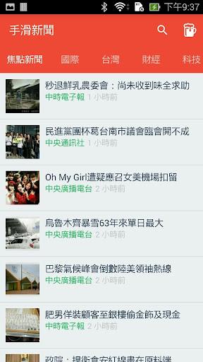 手滑台灣即時新聞