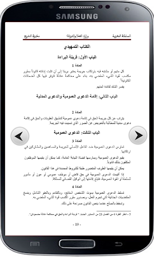 القانون الجنائى المغربى