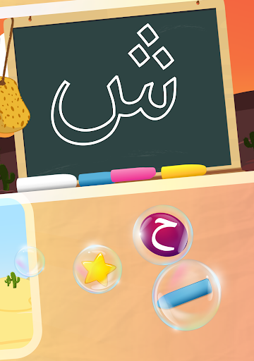 Learn and Write the Arabic Alphabet  screenshots 11