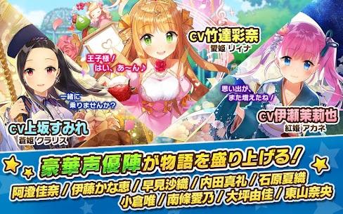 ウチの姫さまがいちばんカワイイ -ひっぱりアクションRPGx美少女ゲームアプリ- 3