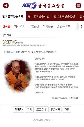 KBB한국불교방송