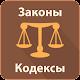 Законы и кодексы Download for PC Windows 10/8/7