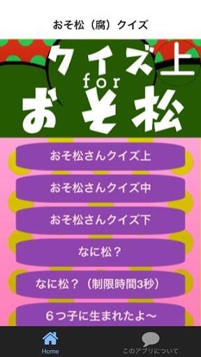 クイズforおそ松さん(腐)〜上〜