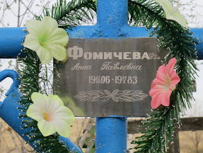 Photo: Фомичева Анна Павловна(1906-1983)