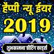 Download Happy New Year DP Shayari -2019 For PC Windows and Mac