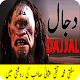 Download Dajjali Fitna By Mofti Taqi Usmani ( Dajjal ) For PC Windows and Mac