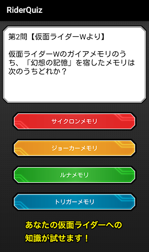 玩免費娛樂APP|下載Rider Quiz - 平成仮面ライダーversion - app不用錢|硬是要APP