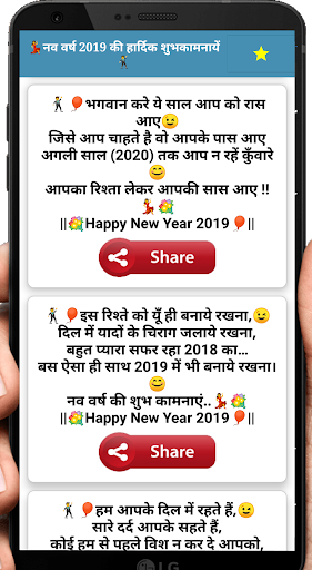 Happy New Year 2019 Shayari and Wishes 5.0 screenshots 4