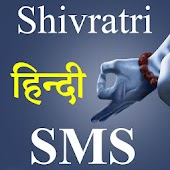 MahaShivratri Hindi SMS 2017